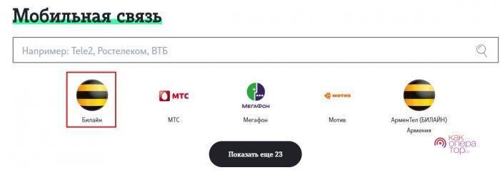 «Tele2 Маркет»