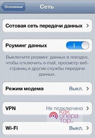Обход ограничения на Айфон