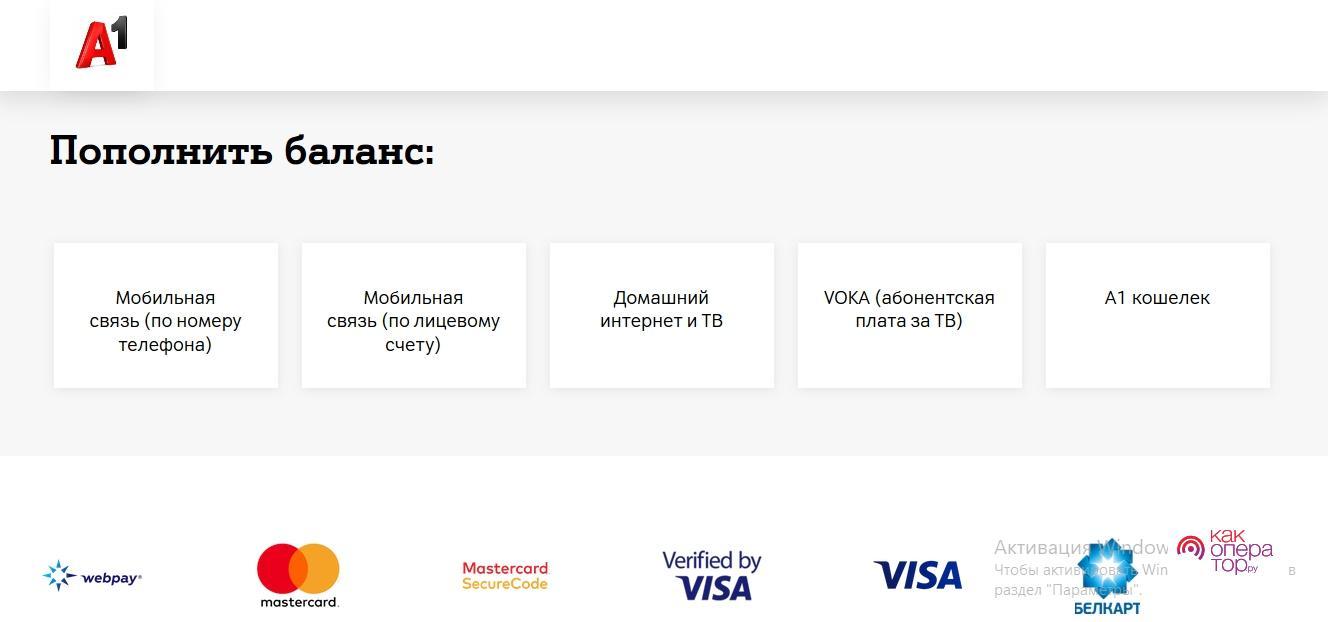 Оплата Велком онлайн на сайте оператора