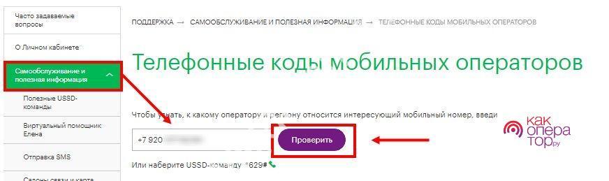 Номера МегаФон по регионам России начинаются с разных цифр - сводная таблица