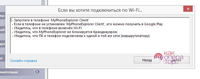 Синхронизация с помощью компьютера
