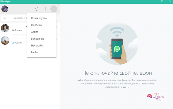 Версия WhatsApp для компьютера без эмулятора