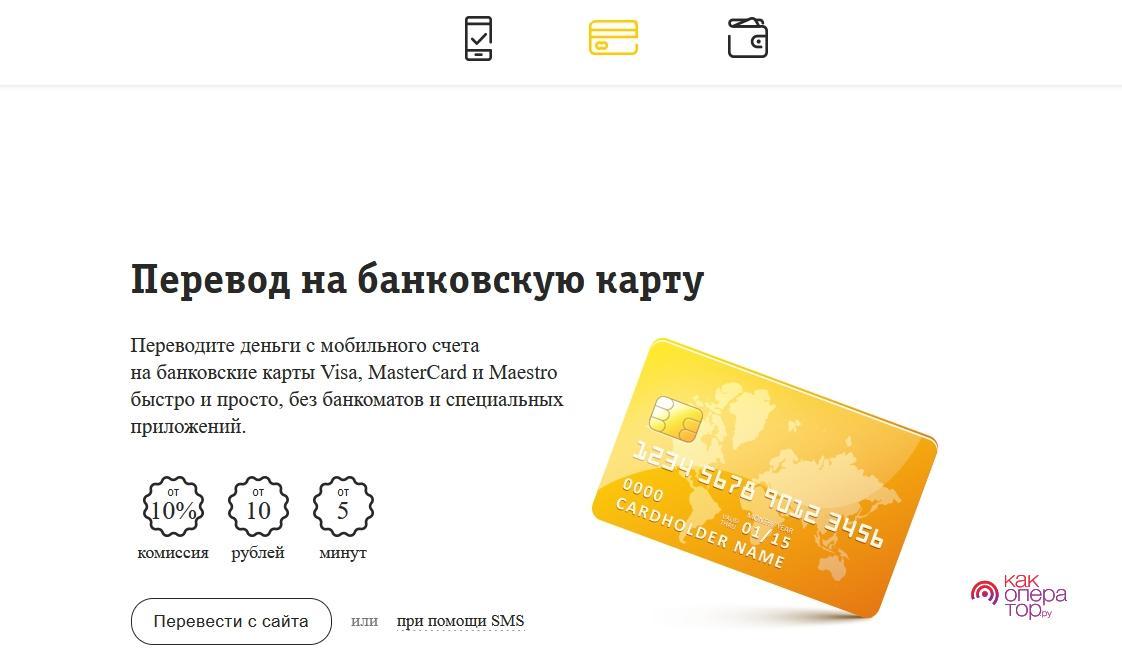 Как с телефона отправить деньги на карту Сбербанка