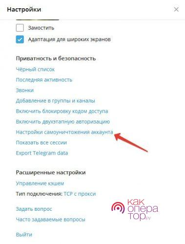 Самоуничтожение аккаунта Телеграмм