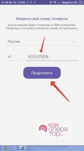 Вводим телефон в приложение Viber