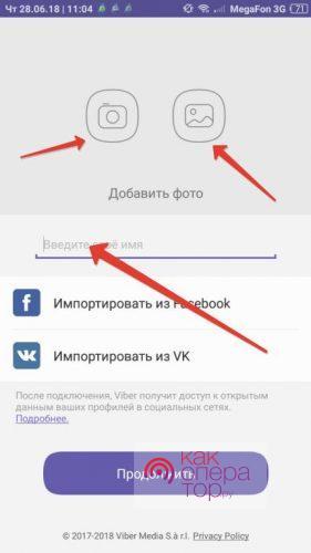 Ввод данные в приложение Viber