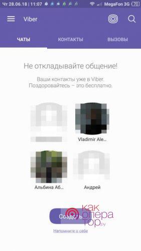Добавление контактов в Viber