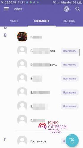 Общение в Viber