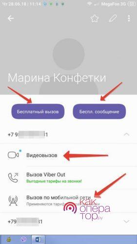 Информация о контакте в Viber