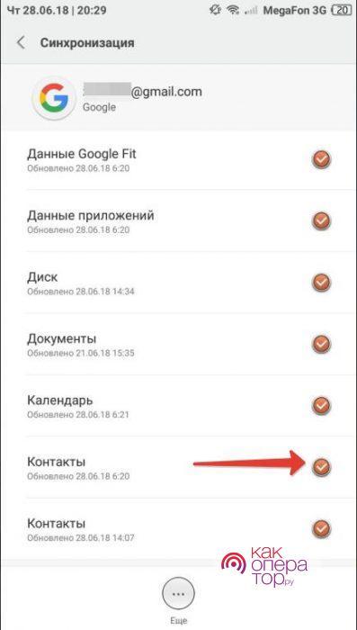 Восстановление через Google-аккаунт