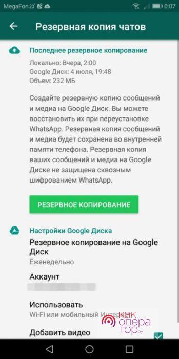 Удаляем WhatsApp со смартфона