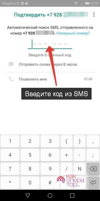 Заново заводим аккаунт WhatsApp