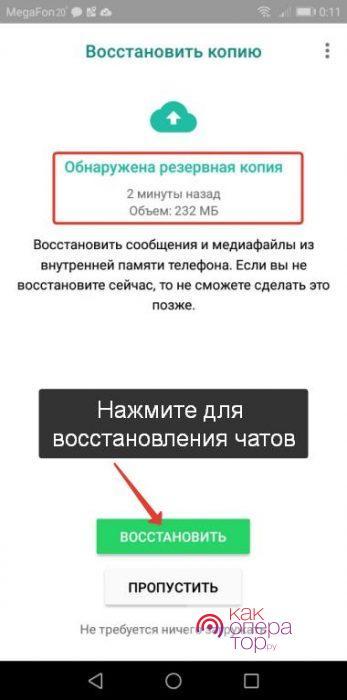 Восстановить копию WhatsApp