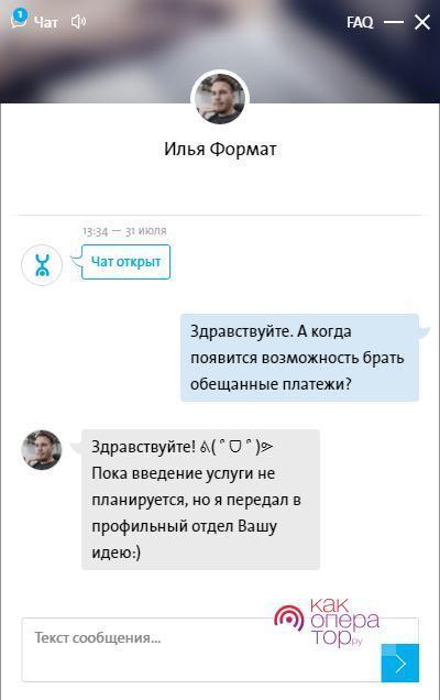 Общение с техподдержкой