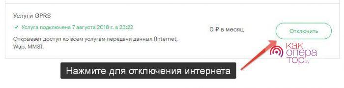 Отключить интернет