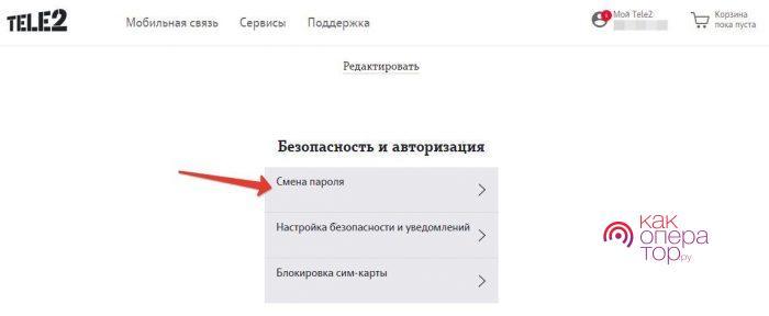 Меняем пароль на более надёжный
