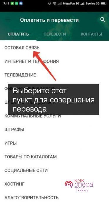 Услуга «Мобильный перевод по SMS»