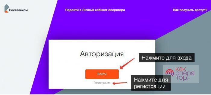 Регистрация в корпоративном ЛК Ростелекома