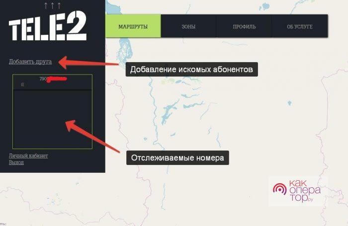 Как найти местоположение абонента Теле2