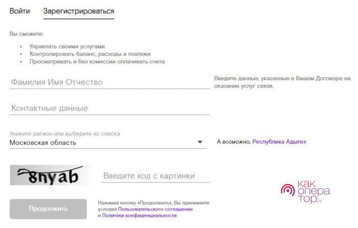 Регистрация личного кабинета