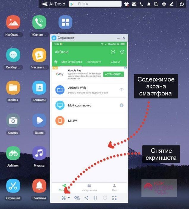 Как сделать скриншот на устройствах с Android