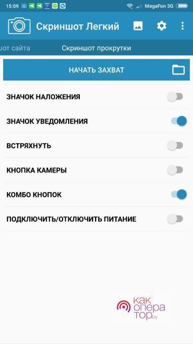 Как сделать скриншот с помощью программ