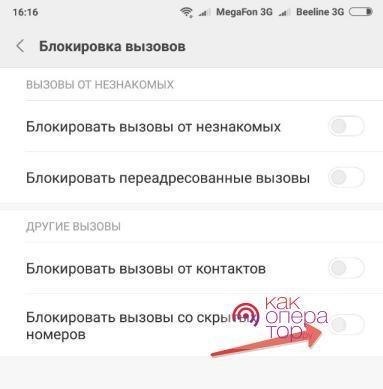 Как заблокировать неизвестные номера на Android