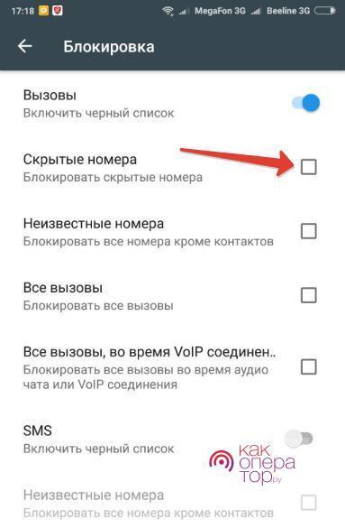 Используем приложение «Calls Blacklist»