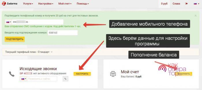 Регистрация аккаунта