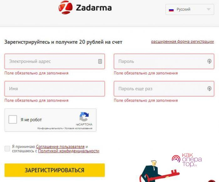 Звонки в Белоруссию через IP-телефонию