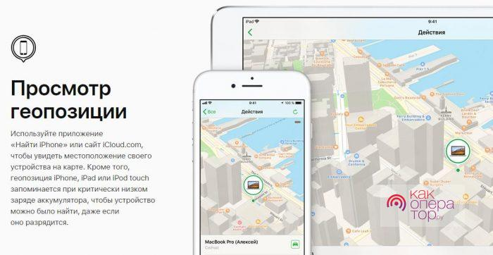 Как найти айфон с помощью сервиса iCloud