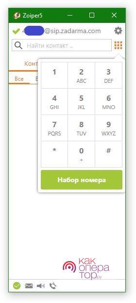 Настройка программы для IP-телефонии