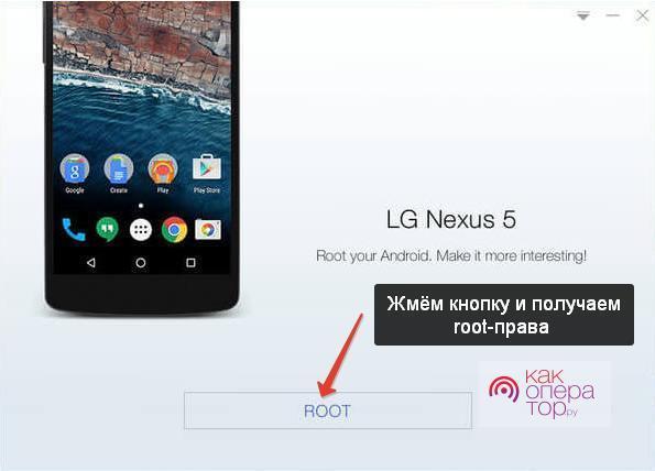 Как получить root-права на Андроид с помощью ПК
