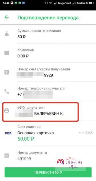 Лайфхак с онлайн-банкингами