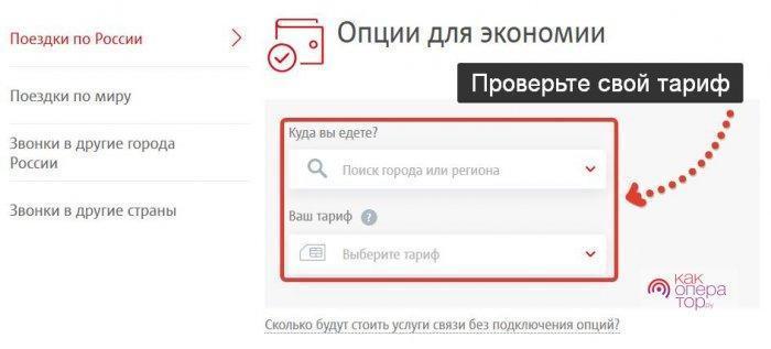 Выгодные тарифы в роуминге МТС по России
