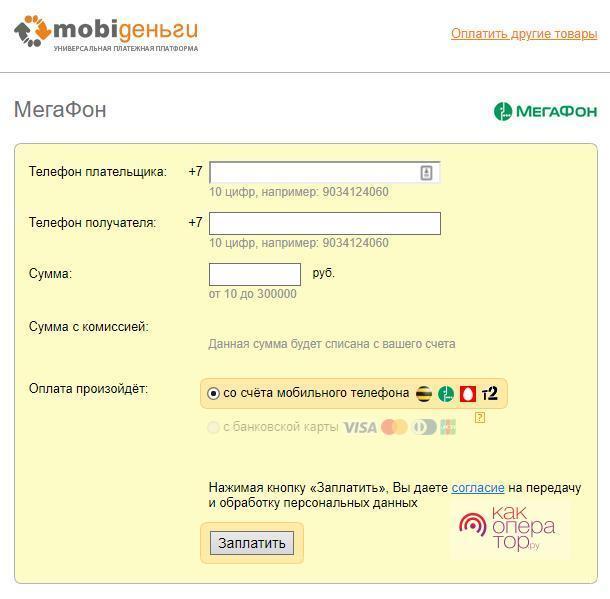 Переводы с Теле2 на Мегафон на сторонник сайтах