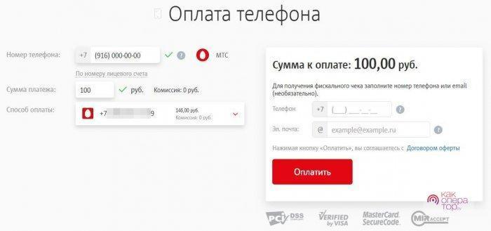 Оплата телефона