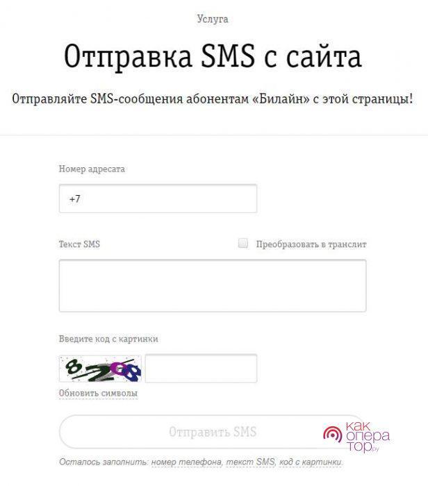 Рабочий способ отправки анонимных SMS