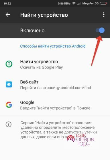Сервис «Android Device Manager»