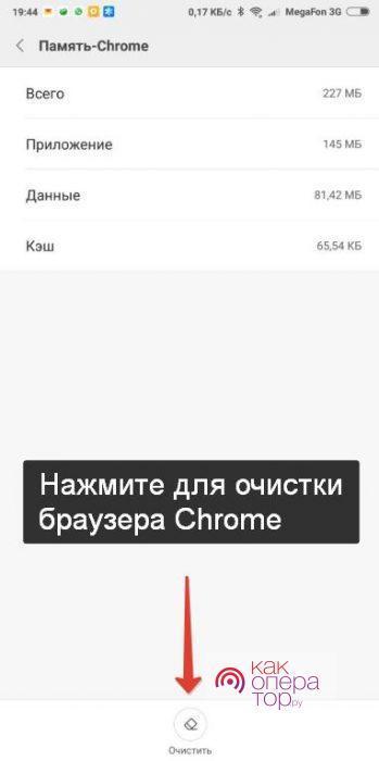 Как удалить «мусор» в браузере