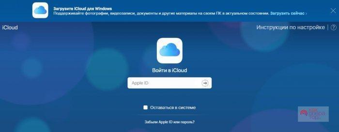 Веб сервис iCloud