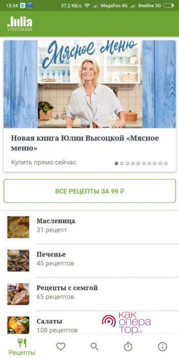 «Рецепты Юлии Высоцкой»