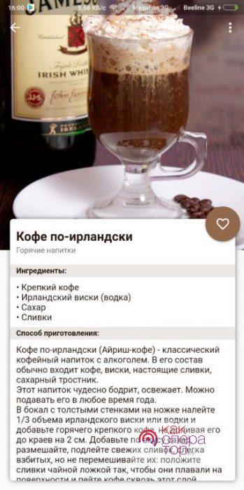Приложение «Кофеман»