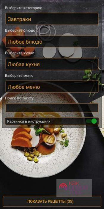 «50 000 тысяч рецептов со всего мира»