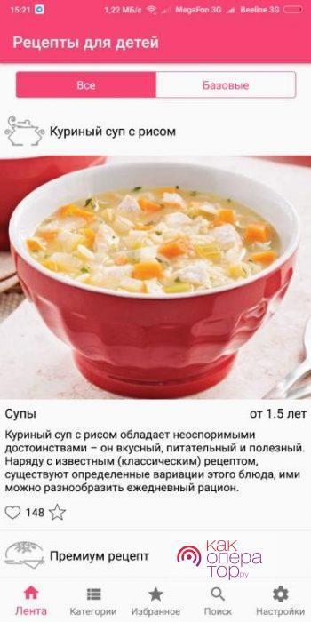 «Рецепты для детей: еда малышам»