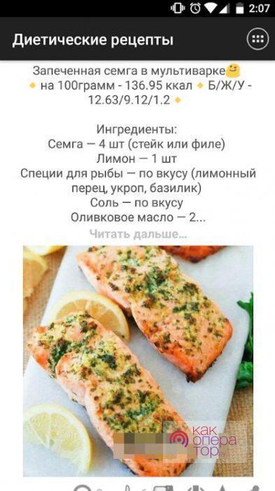 «Диетические рецепты»