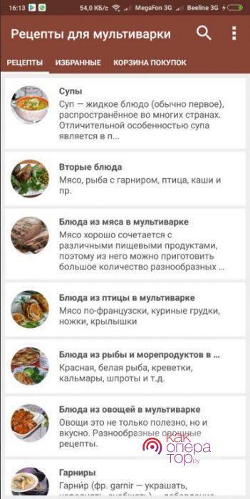 «Рецепты для мультиварки»