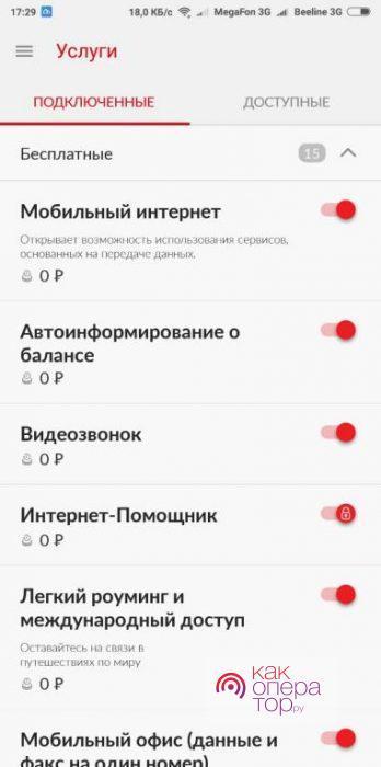 Отключение услуг в мобильном приложении