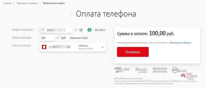 Сервис «МТС Деньги»