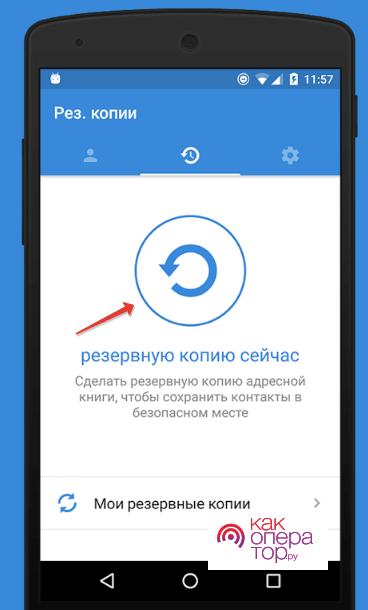 Пропадают контакты на Android – что делать